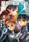 星界の戦旗IV ―軋む時空―-電子書籍