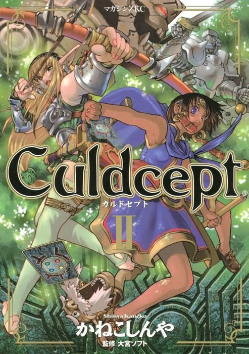 Culdcept(2)拡大写真