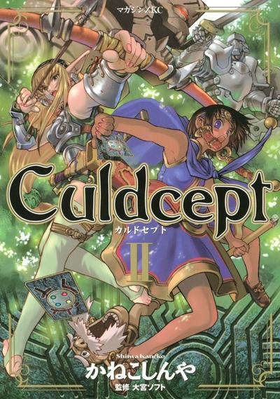 Culdcept(2)-電子書籍
