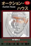 オークション・ハウス 13-電子書籍