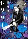 シニガミ×ドクター(3)-電子書籍