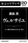 ヴェルサイユ 15 太陽王が仕掛けたふたつの「戦い」-電子書籍