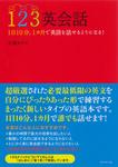 123英会話【CD無し】-電子書籍