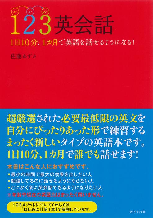 123英会話【CD無し】拡大写真
