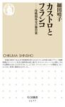 カストロとフランコ ──冷戦期外交の舞台裏-電子書籍
