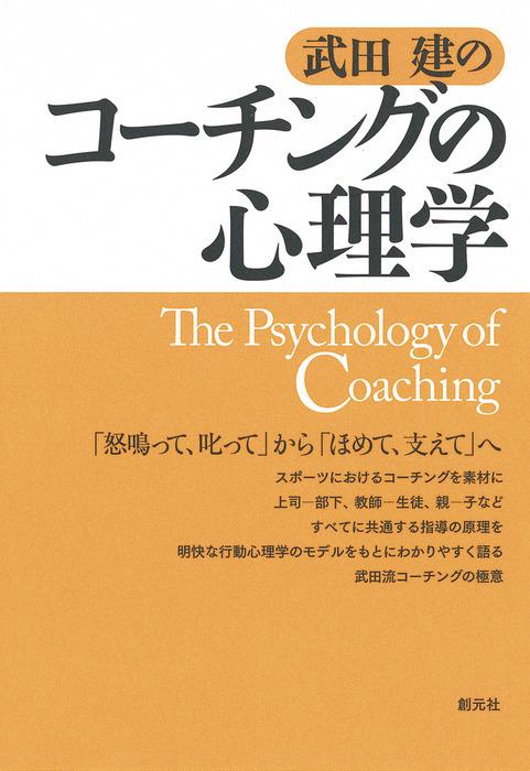 武田建のコーチングの心理学拡大写真