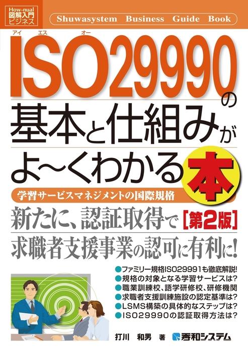 図解入門ビジネス ISO29990の基本と仕組みがよーくわかる本[第2版]-電子書籍-拡大画像