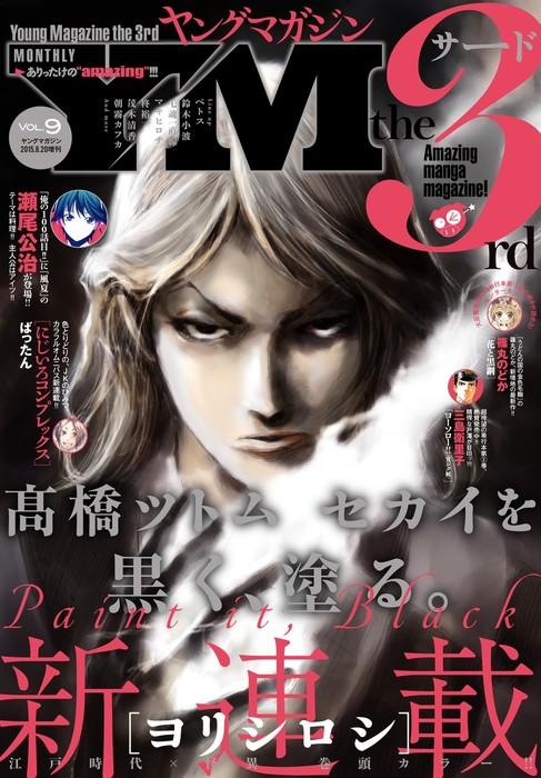 ヤングマガジン サード 2015年 Vol.9 [2015年8月6日発売]拡大写真