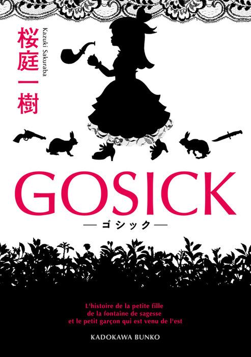 GOSICK ──ゴシック──拡大写真