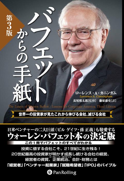 バフェットからの手紙 [第3版] ──世界一の投資家が見たこれから伸びる会社、滅びる会社拡大写真