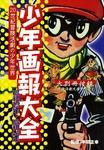 少年画報大全 20世紀冒険活劇の少年世界-電子書籍