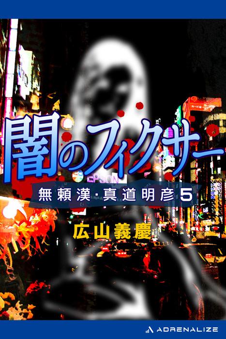 無頼漢・真道明彦(5) 闇のフィクサー拡大写真