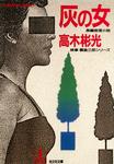 灰の女-電子書籍