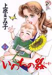 いのちの器 2-電子書籍