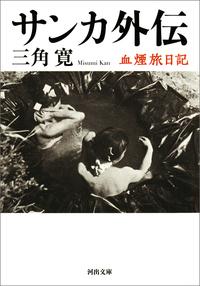 サンカ外伝-電子書籍