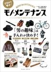 モノ・メンテナンス-電子書籍