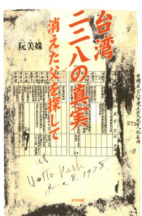 台湾二二八の真実 消えた父を探して-電子書籍-拡大画像
