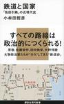 鉄道と国家─「我田引鉄」の近現代史-電子書籍