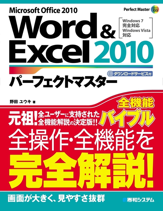 Word&Excel 2010 パーフェクトマスター-電子書籍-拡大画像