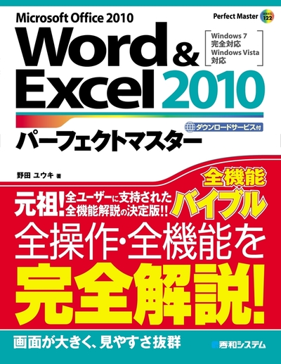 Word&Excel 2010 パーフェクトマスター-電子書籍