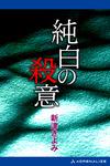 純白の殺意-電子書籍