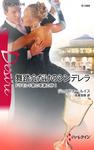 舞踏会だけのシンデレラ-電子書籍