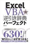 Excel VBA逆引き辞典パーフェクト 第3版-電子書籍