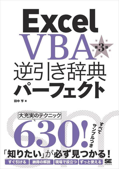 Excel VBA逆引き辞典パーフェクト 第3版拡大写真