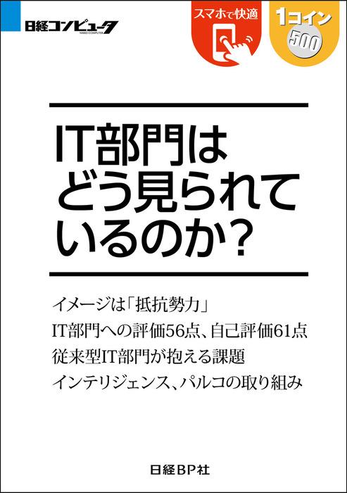 IT部門はどう見られているのか?(日経BP Next ICT選書)-電子書籍-拡大画像