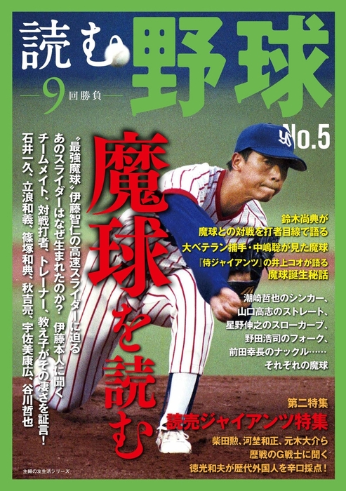 読む野球-9回勝負-No.5拡大写真