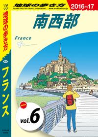 地球の歩き方 A06 フランス 2016-2017 【分冊】 6 南西部-電子書籍