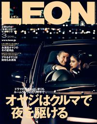 LEON 2015年 03月号