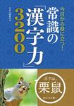 今日から役に立つ! 常識の「漢字力」3200-電子書籍