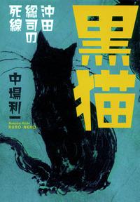 黒猫 沖田総司の死線