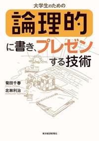 大学生のための論理的に書き、プレゼンする技術-電子書籍
