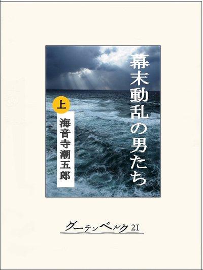 幕末動乱の男たち(上)-電子書籍