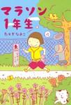 マラソン1年生-電子書籍