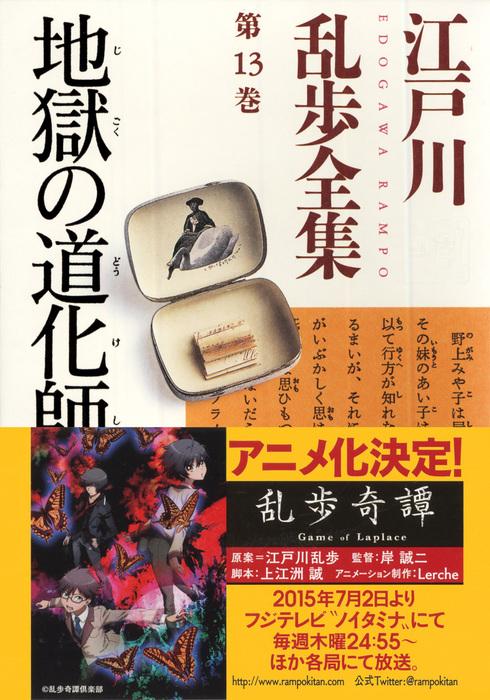 地獄の道化師~江戸川乱歩全集第13巻~拡大写真
