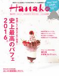 Hanako (ハナコ) 2016年 6月9日号 No.1111-電子書籍