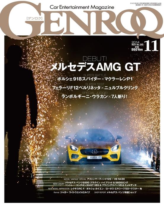 GENROQ 2014年11月号拡大写真