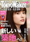 週刊 東京ウォーカー+ No.39 (2016年12月21日発行)-電子書籍