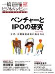 一橋ビジネスレビュー 2014 Autumn(62巻2号)-電子書籍