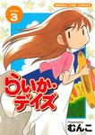 らいか・デイズ 3巻-電子書籍