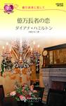 億万長者の恋-電子書籍