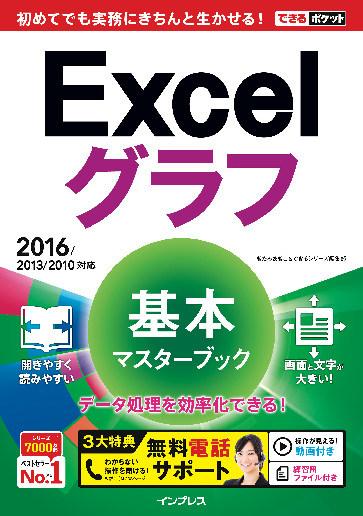 できるポケット Excelグラフ 基本マスターブック 2016/2013/2010対応拡大写真