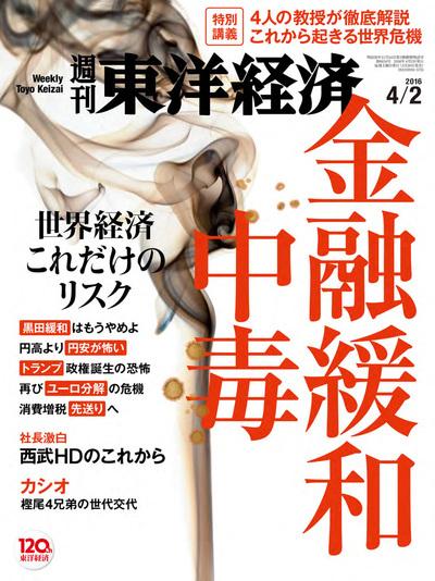 週刊東洋経済 2016年4月2日号-電子書籍