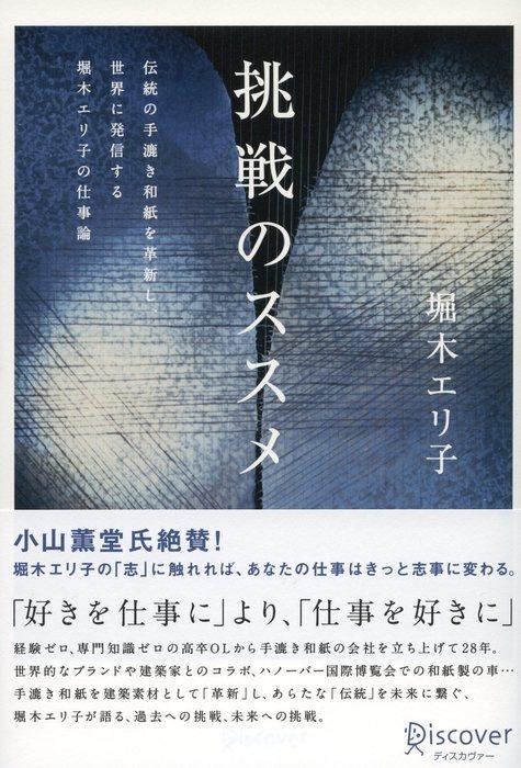 挑戦のススメ 伝統の手漉き和紙を革新し、世界に発信する堀木エリ子の仕事論拡大写真