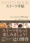 スイーツ手帖~おいしさをひもとく142の秘密~-電子書籍
