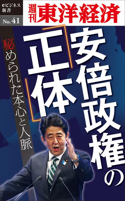 安倍政権の「正体」―週刊東洋経済eビジネス新書No.41-電子書籍-拡大画像