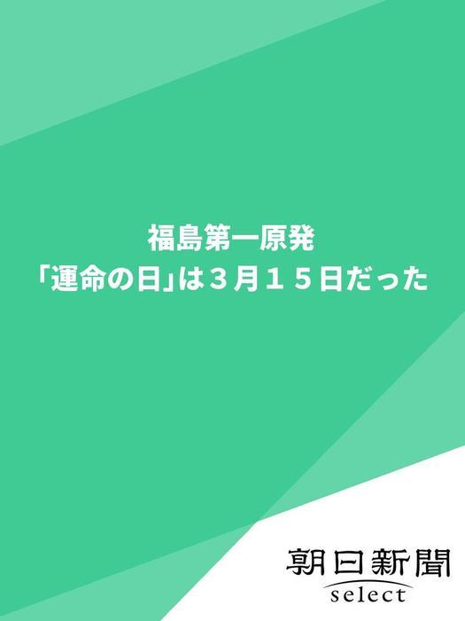 福島第一原発「運命の日」は3月15日だった拡大写真
